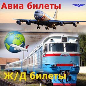 Авиа- и ж/д билеты Невинномысска