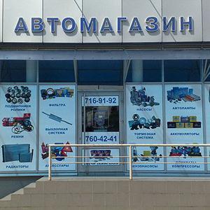 Автомагазины Невинномысска