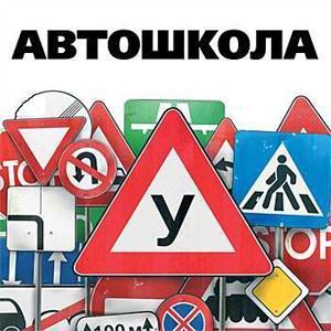 Автошколы Невинномысска