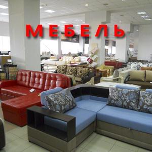 Магазины мебели Невинномысска