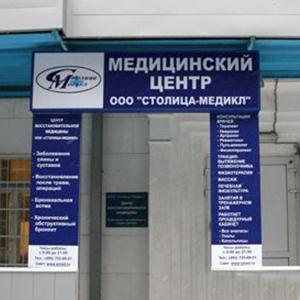 Медицинские центры Невинномысска