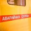 Аварийные службы в Невинномысске