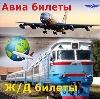 Авиа- и ж/д билеты в Невинномысске