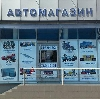 Автомагазины в Невинномысске