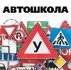Автошколы в Невинномысске