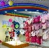 Детские магазины в Невинномысске