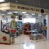 Книжные магазины в Невинномысске