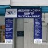 Медицинские центры в Невинномысске