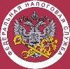 Налоговые инспекции, службы в Невинномысске