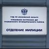 Отделения полиции в Невинномысске