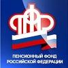 Пенсионные фонды в Невинномысске