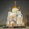 Религиозные учреждения в Невинномысске