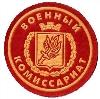 Военкоматы, комиссариаты в Невинномысске