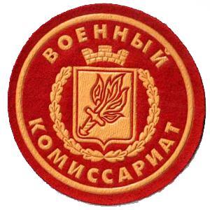 Военкоматы, комиссариаты Невинномысска